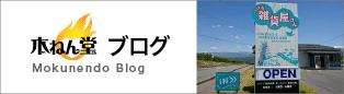 木ねん堂ブログ